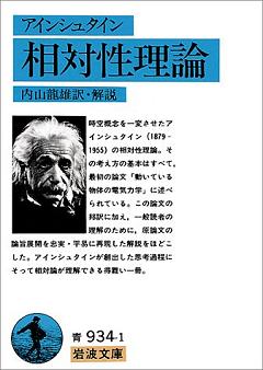 アインシュタイン相対性理論.